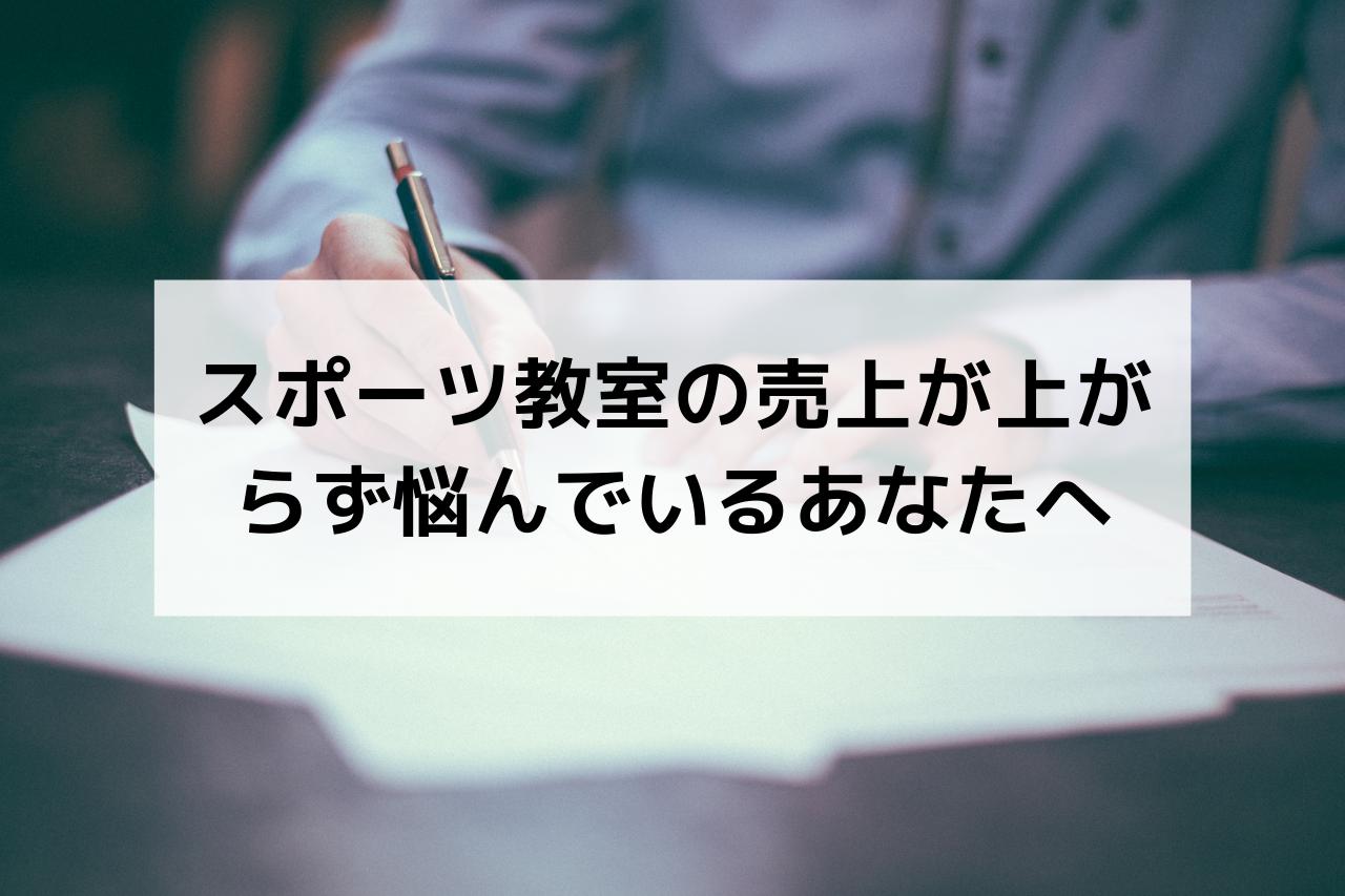 集客に悩まなくなるスポーツ教室の作り方セミナー in 東京八王子