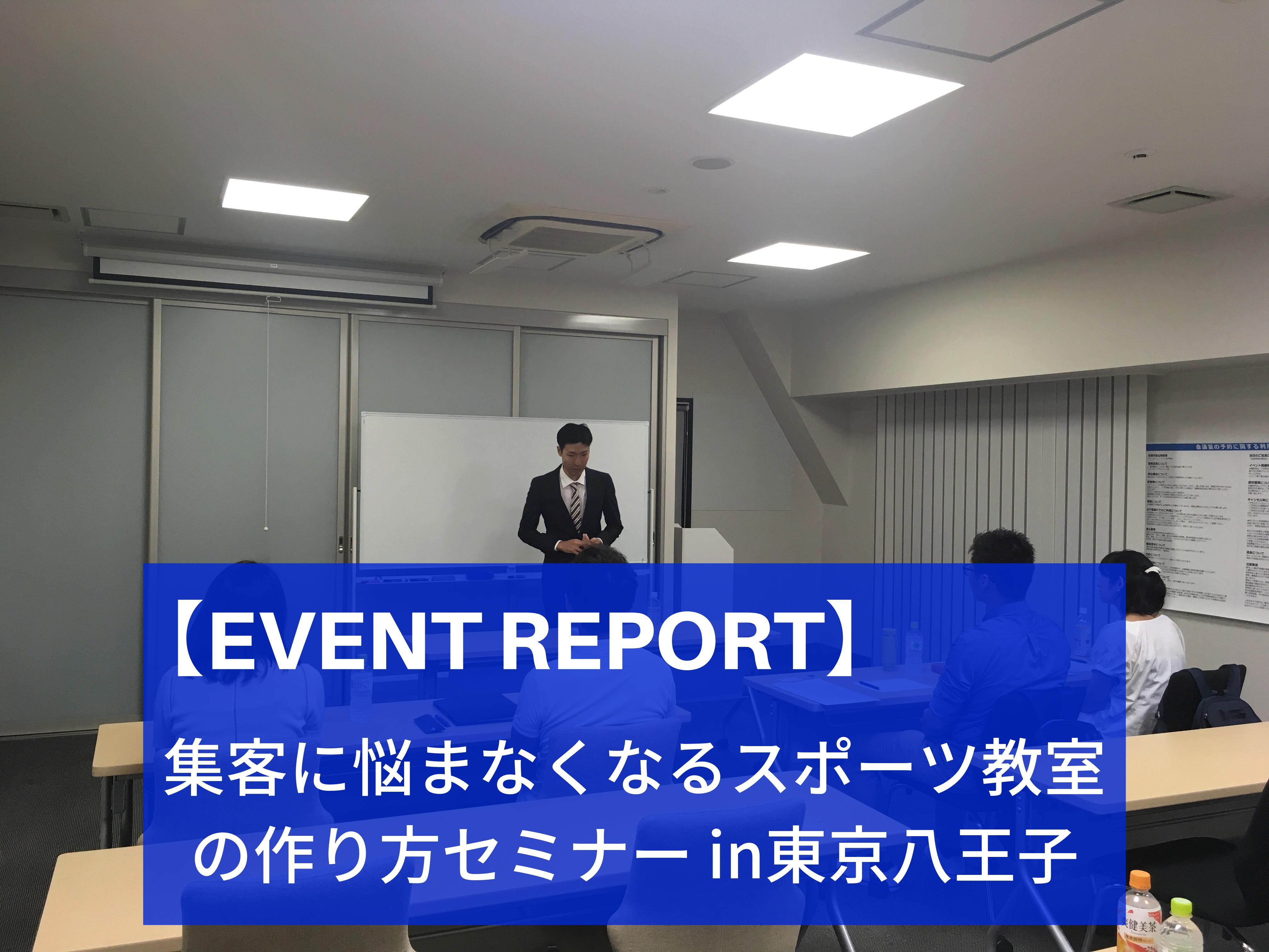 【イベントレポート】集客に悩まなくなるスポーツ教室の作り方in東京八王子開催しました!
