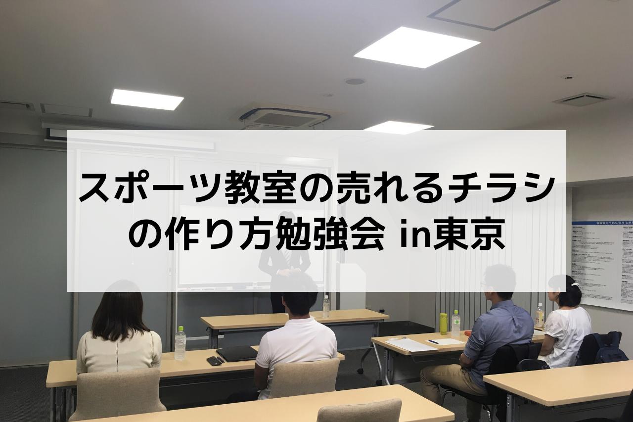 スポーツ教室の売れるチラシの作り方勉強会 in 東京