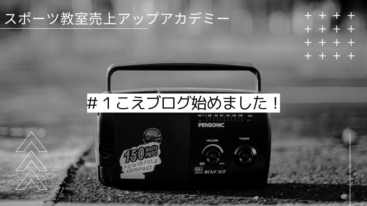 #1 こえブログ始めました!